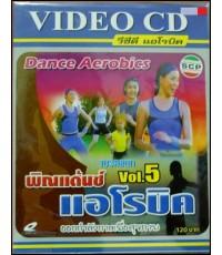 VCD พิณแด้นซ์ VOL.5 แอโรบิคเบรคแตก DANCE AEROBICS ออกกำลังกายพื่อสุขภาพ