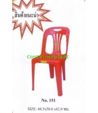 เก้าอี้พลาสติก No.151