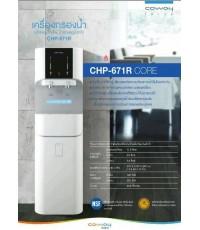 คอร์ CHP-671R (Core) R.O. System