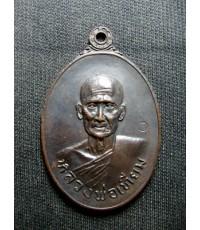 เหรียญหลวงพ่อเทียมวัดกษัตราธิราชรุ่นไทยรักไทย