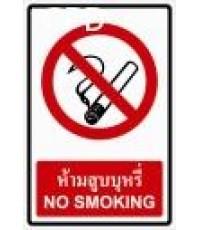 ป้ายห้ามสูบบุหรี่ ขนาด 30x45 cm