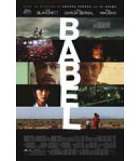 Babel :  อาชญากรรม / ความหวัง / การสูญเสีย