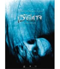 Dark Water : เวิ้งปีศาจ