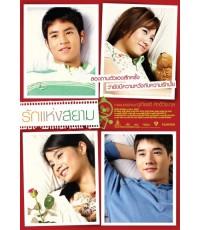 The Love of Siam : รักแห่งสยาม