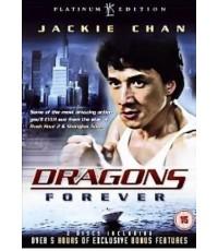 Dragons Forever : มังกรหนวดทอง