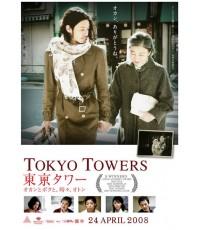 Tokyo Tower : Me, Mon And Sometime Dad : รักยิ่งใหญ่ หัวใจให้เธอ