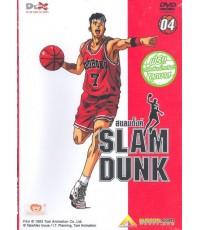 Slam Dunk 4 : สแลมดังค์ ชุด 4