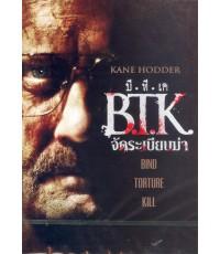 B.T.K. : บี.ที.เค จัดระเบียบฆ่า