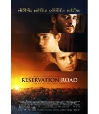 Reservation Road : สองชีวิตหนึ่งโศกนาฎกรรมบรรจบ