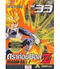 Dragon Ball Z vol.33 : ดราก้อนบอล Z แผ่น 33