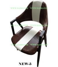 เก้าอี้ สินค้าใหม่ NEW-5