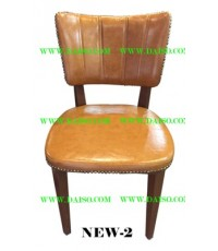 เก้าอี้เรโทร/สินค้าใหม่_NEW-2