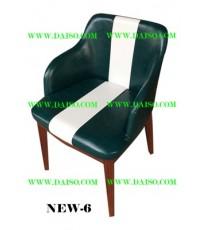 เก้าอี้เรโทร NEW-6/สินค้าใหม่