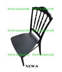 เก้าอี้ สินค้าใหม่ NEW-8/เก้าอี้เรโทร