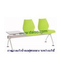 เก้าอี้แถว Monoshell 2 ที่นั่ง พร้อมที่วางแก้ว CR-64-2