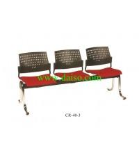 เก้าอี้แถว 3 ที่นั่งหุ้มเบาะ CR-40-3