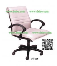 เก้าอี้สำนักงาน DS-128