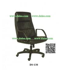 เก้าอี้สำนักงาน DS-138PVC
