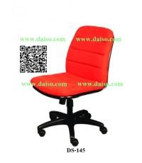 เก้าอี้สำนักงาน DS-145PVC