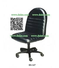 เก้าอี้สำนักงาน DS-147PVC