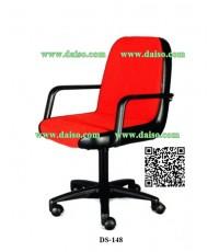 เก้าอี้สำนักงาน DS-148F