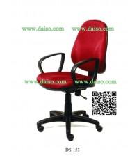 เก้าอี้สำนักงาน DS-153PVC