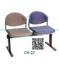 CR-22-2 เก้าอี้แถว/เก้าอี้แถวนั่งรอ