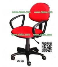 เก้าอี้สำนักงาน DS-163