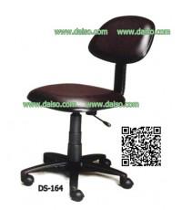 เก้าอี้สำนักงาน DS-164