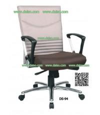 เก้าอี้สำนักงาน DS-94PVC