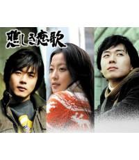 sad love storyลิขิตฟ้ากั้นรัก/ซับไทย/4 v2d/เกาหลี