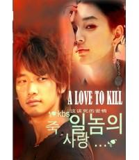 a love to kill แค้นเพื่อรัก/พากษ์ไทย/3 v2d/เกาหลี/16 ตอนจบ