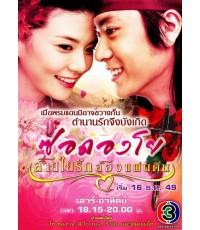 seo dong yo ซอดองโยสายใยรักสองแผ่นดิน/พากษ์ไทย/9 v2d/ละครเกาหลี/55 ตอนจบ