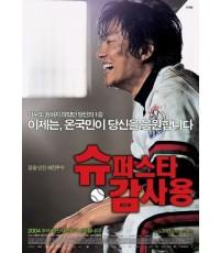 หนังSuperstar Mr. Gam/Mr. Gam\'s Victory/ซับไทย/1 dvd/ภาพยนตร์เกาหลี