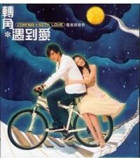ซีรี่ย์Corner with love/ซับไทย/4 v2d/ซีรี่ย์ไต้หวัน/16 ตอนจบ