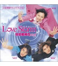ซีรี่ย์Love storm พายุหมุนลุ้นรัก/พากษ์ไทย/4 v2d/ซีรี่ย์ไต้หวัน
