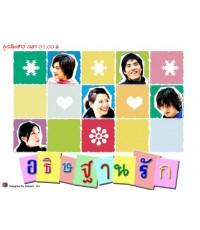 ซีรี่ย์Magical love อธิฐานรัก/พากษ์ไทย/4 v2d/ซีรี่ย์ไต้หวัน