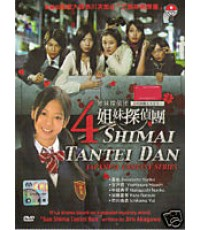 ซีรี่ย์4 Shimai tantei dan 4พี่น้องสาวยอดนักสืบ/ซับไทย/v2d 3แผ่นจบ/ซีรี่ย์ญี่ปุ่น