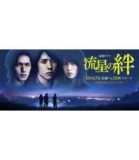 ซีรี่ย์Ryusei no Kizuna(Meteor Ties) สายใยรักฝนดาวตก/ซับไทย/3 v2d/ซีรี่ย์ญี่ปุ่น