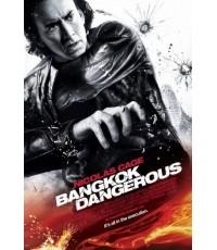 """หนังโรงBangkok Dangerous ฮีโร่ เพชฌตล่าข้ามโลก/พากษ์ไทย+ซับไทย/DVD \""""นิโคลัส เคจ,ชาคริตแย้มนาม\"""