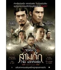หนังโรงRed Cliff โจโฉแตกทัพเรือ /พากษ์ไทย+ซับไทย DVD 1แผ่น