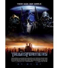 หนังโรงTransformer มหาวิบัติจักรกลถล่มโลก/พากษ์+ซับ/DVD