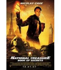 หนังโรงNATIONAL TREASURE 2 ปฎิบัติการเดือดล่าบันทึกสุดขอบโลก /พากษ์ไทย,อังกฤษ+ซับไทย/DVD