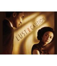 หนังพิเศษLust caution เล่ห์ราคะ /พากษ์ไทย+ซับไทย/DVD 1แผ่น (ไม่ตัดไม่เซน)