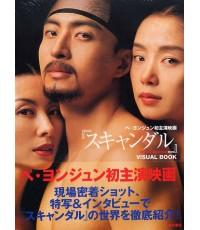 หนังพิเศษUntold scandal กลกามหลังราชวงศ์ (แบยองจุน)/ซับไทย/DVD 1แผ่น (ไม่เซ็น)