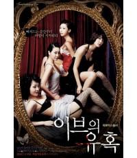 หนังพิเศษTemptation of eve /ซับไทย /D2D 4แผ่นจบ/ซีรี่ย์เกาหลี