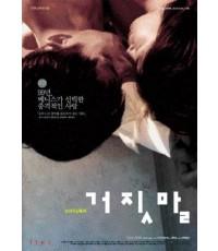 หนังพิเศษLies /ซับไทย/DVD 1 แผ่น/เกาหลี (ไม่ตัดไม่เซ็น)