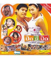 หนังโรงSex is Zero 1  ปิ๊ด ปี้ ปิ๊ด ยกก๊วนกิ๊กสาว /พากษ์ไทย+ซับไทย/DVD/Comedy (ไม่ตัดไม่เซ็น)