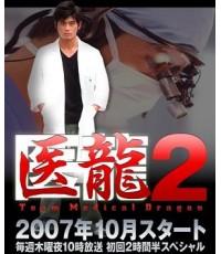 team medical dragon season2 ทีมดราก้อนคุณหมอหัวใจแกร่ง ปี2/ซีรี่ยซับไทย/2 v2d/ซีรี่ย์ญี่ปุ่น/11 ตอน