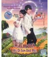 ซีรี่ย์Woody Sambo คู่วุ่นลุ้นรัก /ซีรี่ย์ไต้หวัน/พากษ์ไทย/TV2D 6แผ่นจบ  \quot;พระเอก Smile pasta\qu